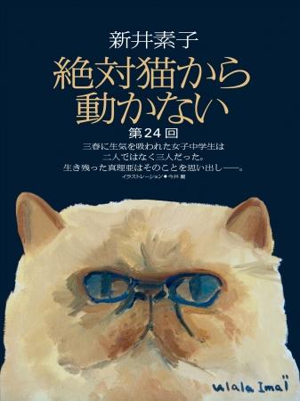 絶対猫から動かない 連載表紙