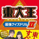 (発売わずか1週間で大重版決定! 最強クイズ番組「東大王」公式本、第2弾も絶好調!!
