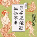 妖怪・幻獣ファン必携!幻の名著、待望の復刊!!創作のネタにも役立つ『図説 日本未確認生物事典』発売