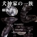 SPドラマ化記念! 原作文庫『犬神家の一族』が加藤シゲアキさんの金田一ビジュアル帯で新装展開!