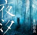 魂を奪われる300ページ!東山彰良最新作『夜汐』11月28日発売!