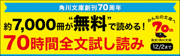 角川文庫創刊70周年 約7000冊が無料で読める!70時間全文試し読みフェア開催