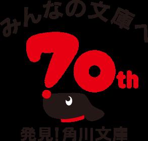 角川文庫創刊70周年記念、7000冊が無料で読める!70時間全文試し読みスタート!