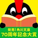 抽選で人気作家サイン本が当たる!「発見!角川文庫70周年記念大賞」プレゼントキャンペーンスタート!