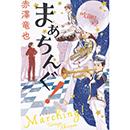 人気小説『まぁちんぐ! 吹部!#2』に登場するマーチングをシミュレーションソフトで完全再現!