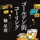 80年代カルチャーが満載! 馳星周が描く自伝的青春小説『ゴールデン街コーリング』発売!