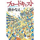 湊かなえさんのコメント付き!『ブロードキャスト』ラジオコンテスト講評&最優秀賞音声動画公開!