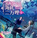 池袋・サンシャイン水族館『ゾクゾク深海生物2019』に「深海カフェ」が出現!