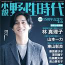「小説 野性時代」2月号発売!