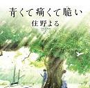 1位獲得!20歳が一番読んだ小説に『青くて痛くて脆い』(著:住野よる)が決定!