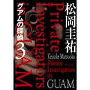 松岡圭祐 著『グアムの探偵 3』1月24日(木)発売!発売記念として1巻の電子版を30円で配信!