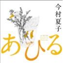 """2019年、読書界注目の作家""""今村夏子""""を体感するチャンス到来。KADOKAWAより2カ月連続刊行"""