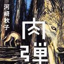 『肉弾』著:河﨑秋子、第21回大藪春彦賞受賞!