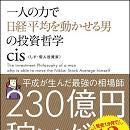 著書12万部突破記念! 230億トレーダーcis氏による「cisトーク」開催!