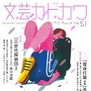 (赤川次郎、「三世代探偵団3 生命の旗がはためくとき」スタート!文芸カドカワ3月号、好評配信中!
