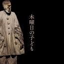 (発売直後から大反響!重松清さん『木曜日の子ども』TBS系列「王様のブランチ」特集のお知らせ