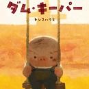 アカデミー賞ノミネート『ダム・キーパー』絵本3/29発売 「トンコハウス映画祭」4/27より開催