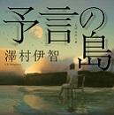 (悪魔的な問題作!?澤村伊智初の長編ミステリ小説『予言の島』3月15日発売!