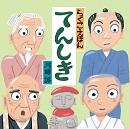 (「知ったかぶり」で大変なことに… 大人のほうがドキッとする絵本『らくごえほん てんしき』が発売!