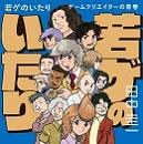 34万部突破『うつヌケ』以来となる田中圭一の最新刊『若ゲのいたり ゲームクリエイターの青春』が発売!