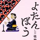 桂歌丸師匠の弟子による初の小説デビュー作! 『よたんぼう』刊行記念イベント開催決定!