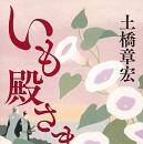 『超高速!参勤交代』の土橋章宏が贈る、感涙必至の最新長篇『いも殿さま』3月29日発売!