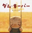 """絵本『ダム・キーパー』3月29日発売!世界が認めた才能の""""原点""""がこの1冊に!"""