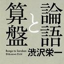 『万葉集』に続いて特需再来か!? 新1万円札の渋沢栄一、代表作『論語と算盤』緊急重版決定