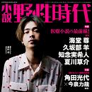 「小説 野性時代」5月号発売!