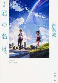 角川文庫『小説 君の名は。』表紙