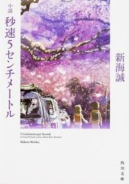 角川文庫『小説 秒速5センチメートル』表紙