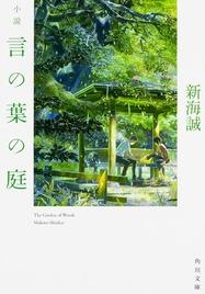 角川文庫『小説 言の葉の庭』表紙