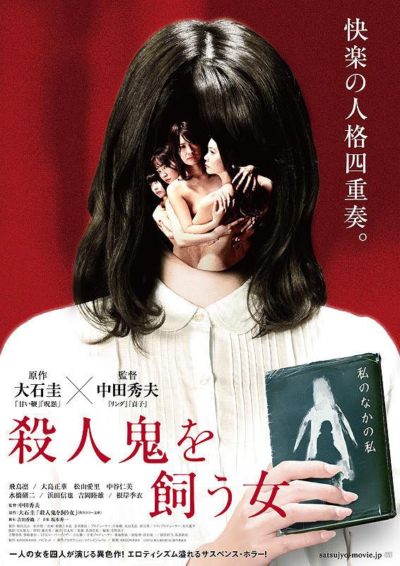 (c)2019「殺人鬼を飼う女」製作委員会