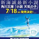 『小説 天気の子』続報!予約をして、初回限定特典をゲットしよう!各書店オリジナル特典も大発表!
