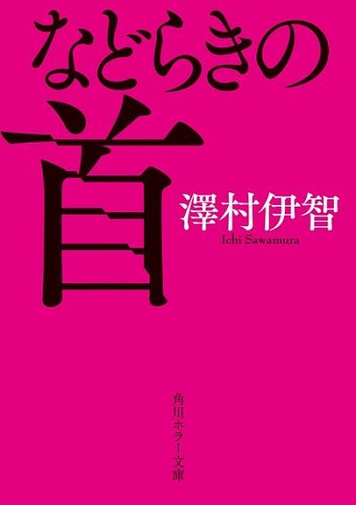第72回日本推理作家協会賞の【短編部門】受賞作「学校は死の匂い」収録