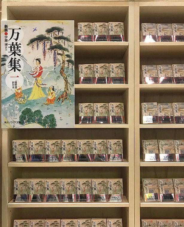 奥付に「令和元年5月1日」と書かれた、角川ソフィア文庫の『万葉集』