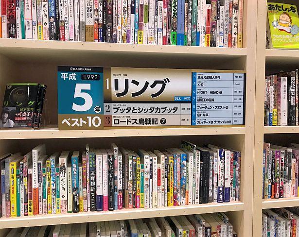 平成5年のベスト1は鈴木光司著『リング』!