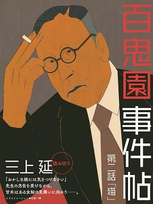 三上延「百鬼園事件帖」