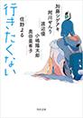 角川文庫『行きたくない』特製クリアファイルが当たる、Twitterプレゼントキャンペーン!!