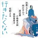 NEWS加藤シゲアキ、住野よる他による短編集『行きたくない』発売6日で緊急重版決定!