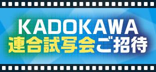 KADOKAWA連合試写会ご招待!