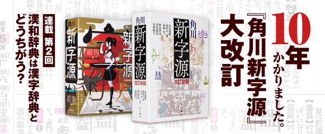 「角川新字源」大改訂。