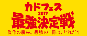カドフェス最強決定戦2017