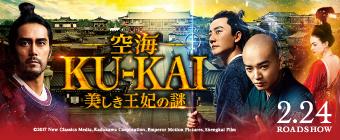 映画『空海-KU-KAI-』公式サイト