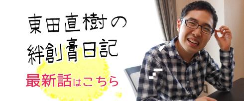 東田直樹の絆創膏日記
