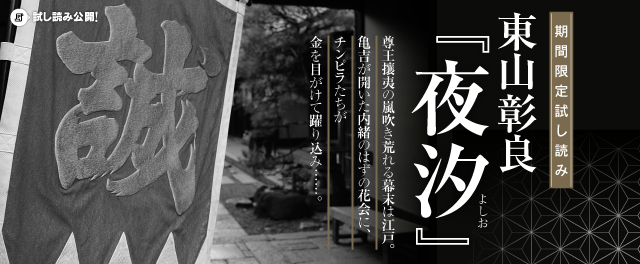 【期間限定試し読み】東山彰良『夜汐』