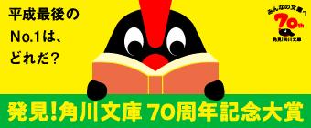 発見!角川文庫70周年記念大賞