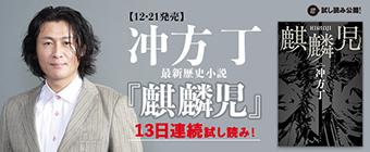 冲方丁『麒麟児』13日連続試し読み