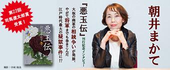 朝井まかて『悪玉伝』インタビュー