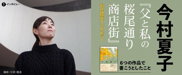 今村夏子インタビュー